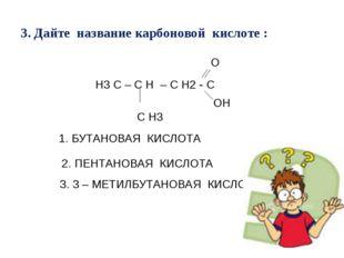 Какой информацией я владею после урока по данной теме: Знаю состав карбоновы