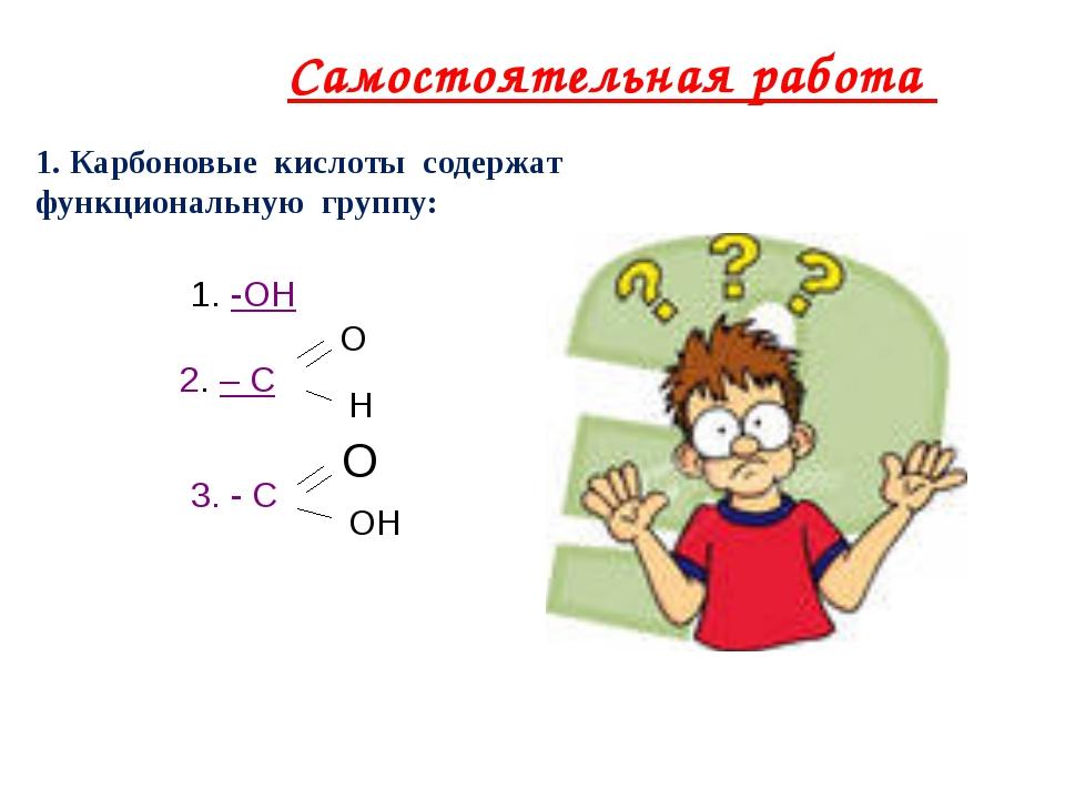 1. Карбоновые кислоты содержат функциональную группу: -ОН 2. – С О Н 3. - С О...
