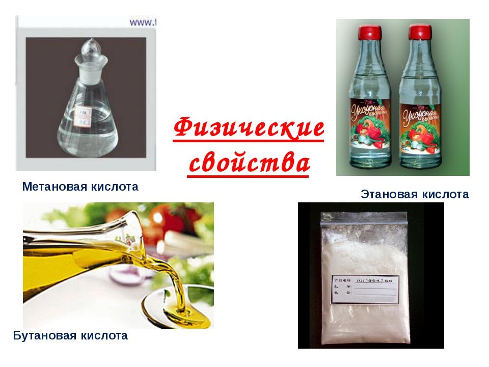 Метановая кислота Этановая кислота Физические свойства Бутановая кислота