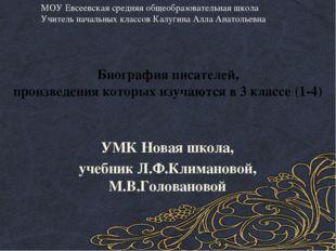 Биография писателей, произведения которых изучаются в 3 классе (1-4) УМК Нова