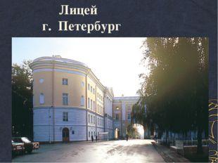 Михаил Юрьевич Лермонтов 1814 – 1841 г.г. Родился в Москве. Поэт, прозаик, др