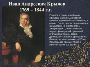 Дмитрий Наркисович Мамин – Сибиряк 1852 – 1912 г.г. Родился в небольшом заво