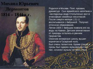 Владимир Федорович Одоевский 1803 – 1869 г.г. Писатель, философ, педагог, му