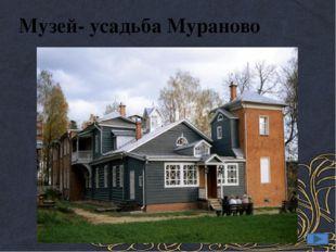 Музей- усадьба Мураново