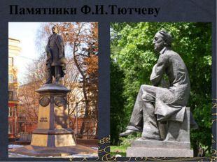 Афанасий Афанасьевич Фет 1820- 1892 г.г. С детства был «жаден до стихов». П.