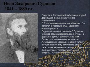Бианки Виталий Валентинович ( 1894 – 1959 г.г.) Родился в семье ученого-орнит