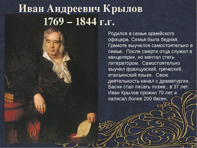Дмитрий Наркисович Мамин – Сибиряк 1852 – 1912 г.г. Родился в небольшом заво...