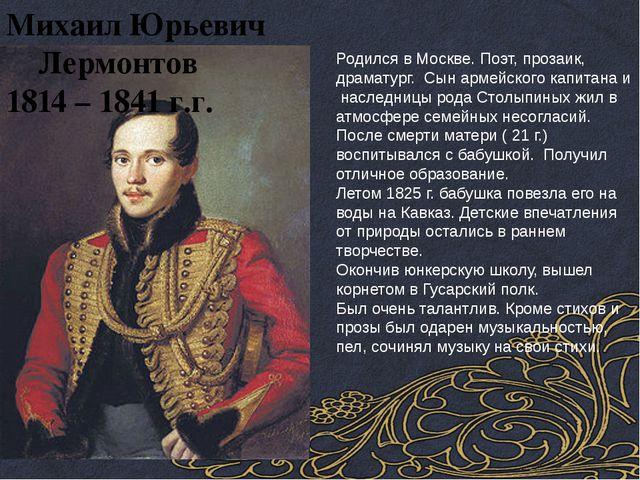 Владимир Федорович Одоевский 1803 – 1869 г.г. Писатель, философ, педагог, му...