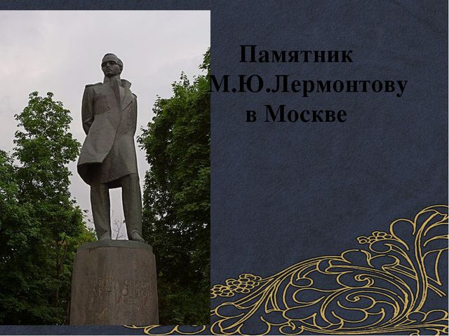 Гликберг Александр Михайлович ( Саша Черный) (1880 – 1932 г.г.) Поэт, прозаик...