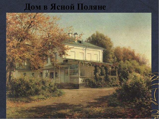 Пришвин Михаил Михайлович (1873 – 1954 г.г.) Родился в Орловской губернии. Се...