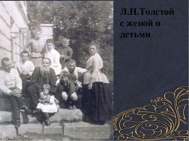 Л.Н.Толстой с женой и детьми