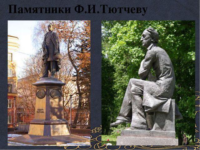 Афанасий Афанасьевич Фет 1820- 1892 г.г. С детства был «жаден до стихов». П....