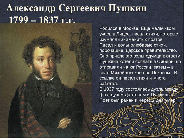 Иван Захарович Суриков 1841 – 1880 г.г. Родился в Ярославской губернии в глух...