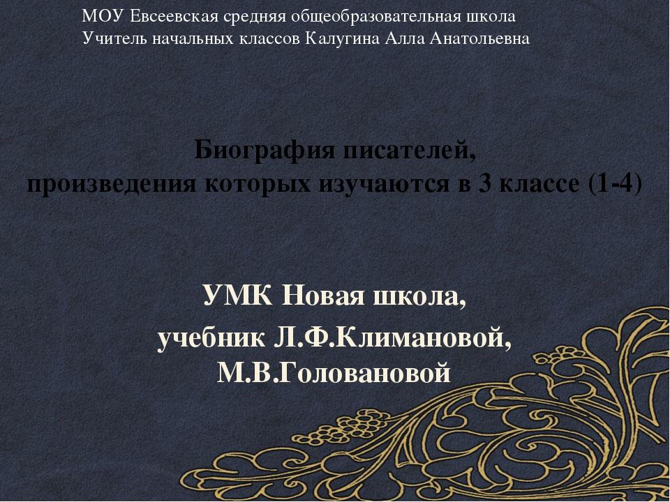 Биография писателей, произведения которых изучаются в 3 классе (1-4) УМК Нова...