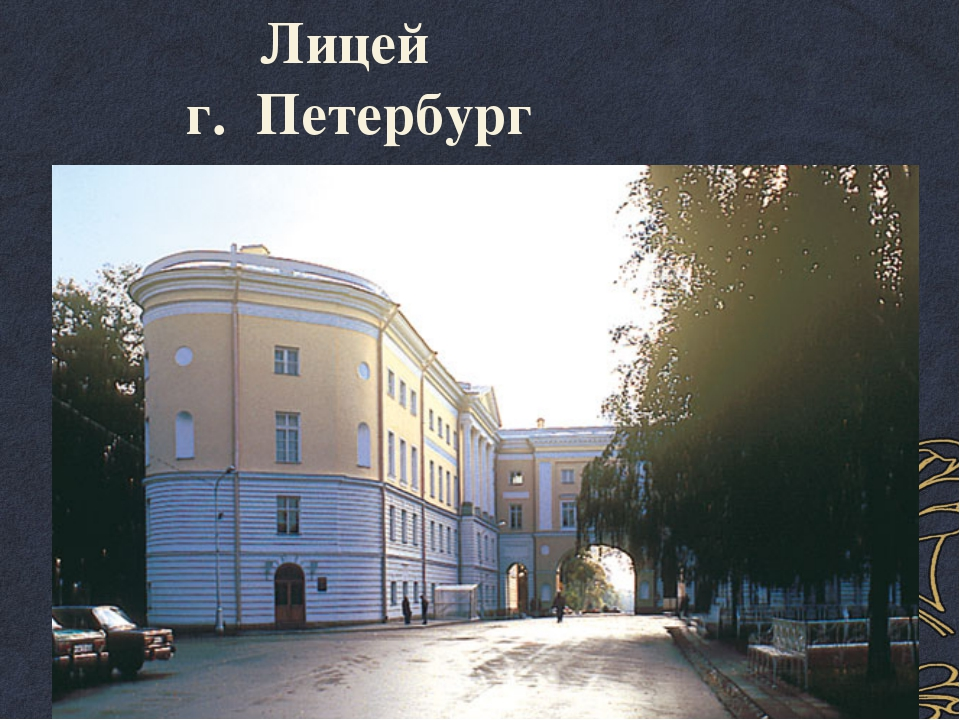 Михаил Юрьевич Лермонтов 1814 – 1841 г.г. Родился в Москве. Поэт, прозаик, др...