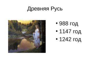 Древняя Русь 988 год 1147 год 1242 год