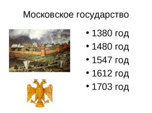 Московское государство 1380 год 1480 год 1547 год 1612 год 1703 год