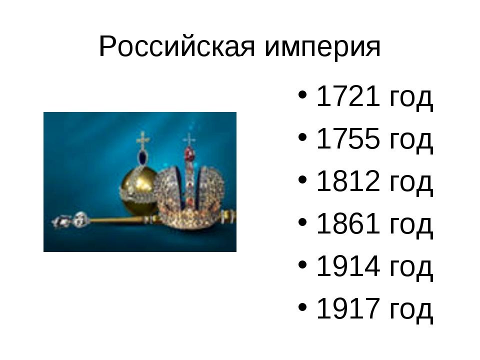 Российская империя 1721 год 1755 год 1812 год 1861 год 1914 год 1917 год