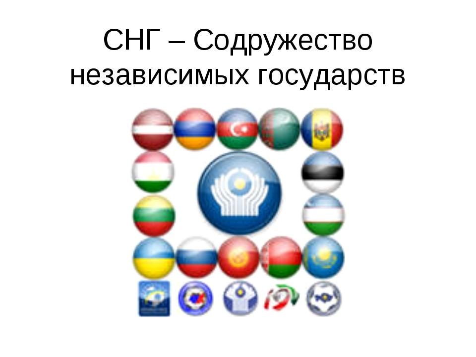 СНГ – Содружество независимых государств