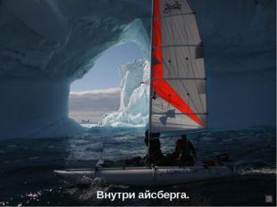 Внутри айсберга.