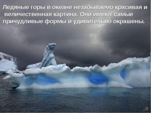 Ледяные горы в океане незабываемо красивая и величественная картина. Они имею
