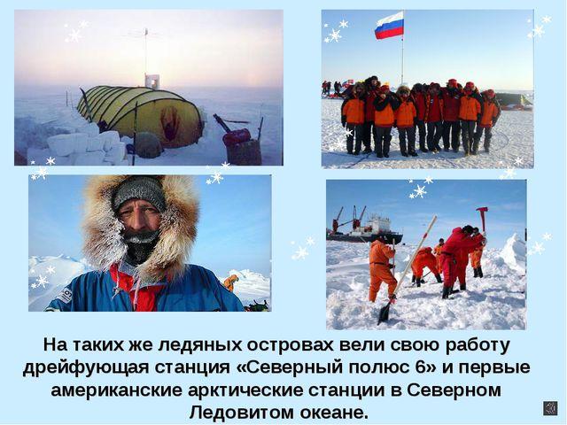 На таких же ледяных островах вели свою работу дрейфующая станция «Северный по...