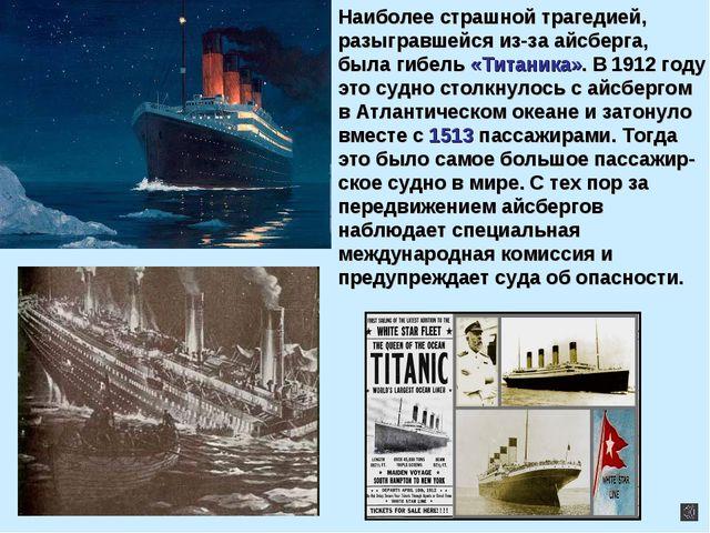 Наиболее страшной трагедией, разыгравшейся из-за айсберга, была гибель «Титан...