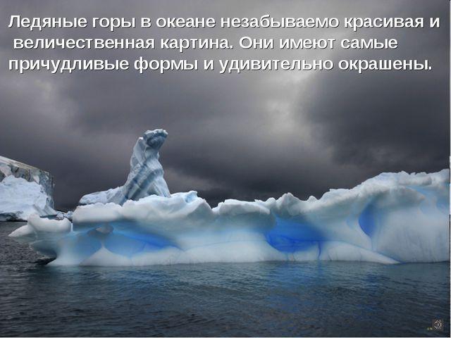 Ледяные горы в океане незабываемо красивая и величественная картина. Они имею...