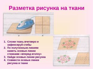 Разметка рисунка на ткани Сложи ткань вчетверо и зафиксируй сгибы По полученн