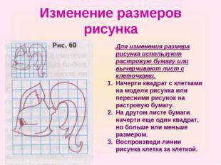 Изменение размеров рисунка Для изменения размера рисунка используют растрову