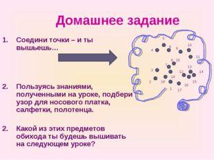 Домашнее задание Соедини точки – и ты вышьешь… Пользуясь знаниями, полученным