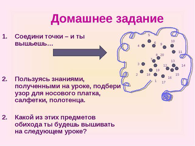 Домашнее задание Соедини точки – и ты вышьешь… Пользуясь знаниями, полученным...