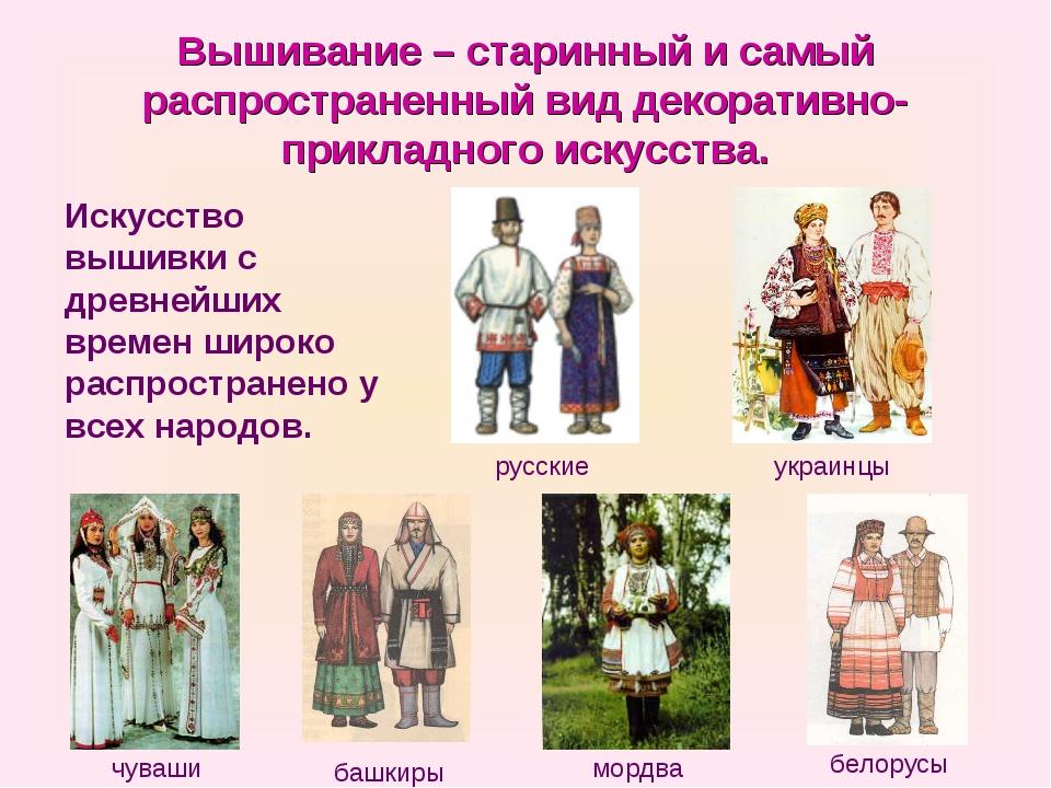 Вышивание – старинный и самый распространенный вид декоративно-прикладного ис...
