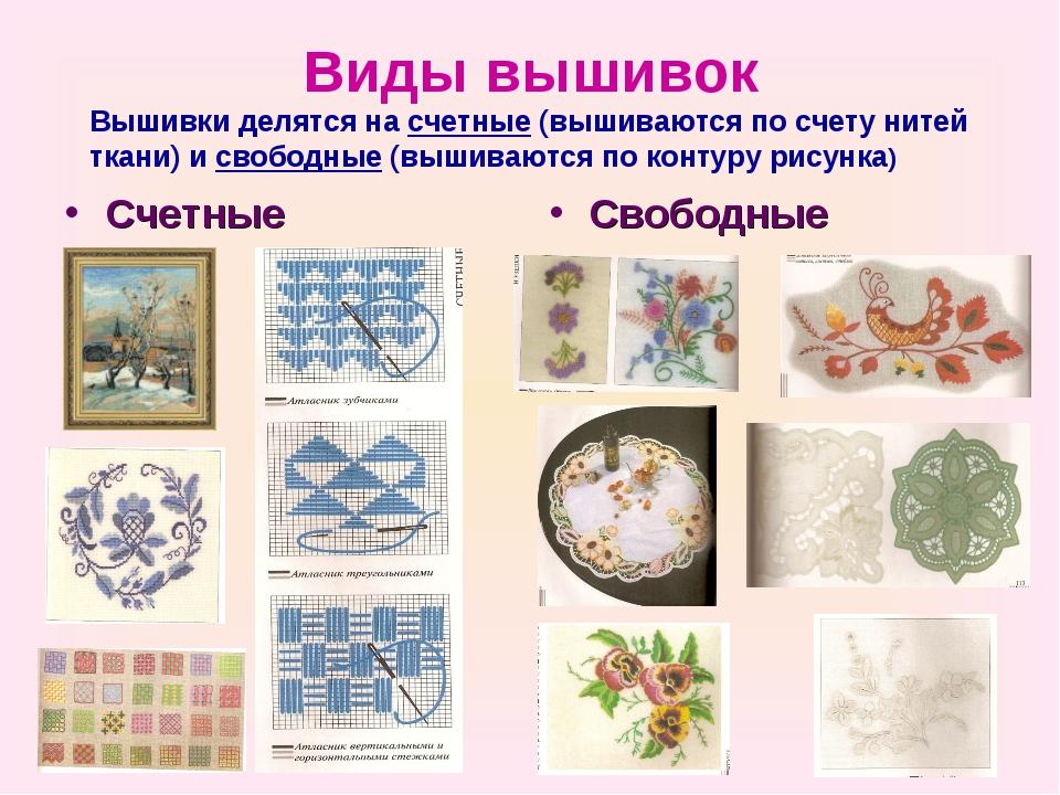 Разного вида вышивки