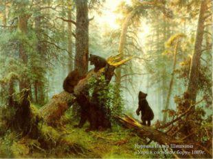 Картина Ивана Шишкина «Утро в сосновом бору» 1889г.