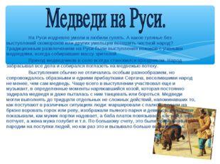На Руси издревле умели и любили гулять. А какое гулянье без выступлений ском