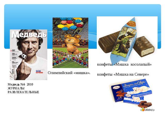 Медведь №6 2010 ЖУРНАЛЫ РАЗВЛЕКАТЕЛЬНЫЕ конфеты «Мишка косолапый» конфеты «Ми...