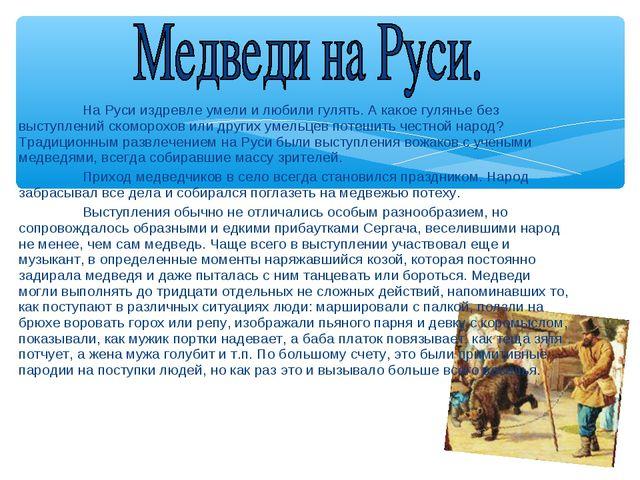 На Руси издревле умели и любили гулять. А какое гулянье без выступлений ском...
