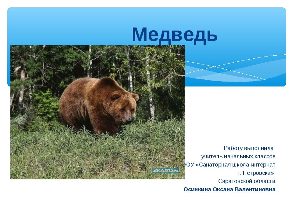 Медведь Работу выполнила учитель начальных классов ГБООУ «Санаторная школа-и...