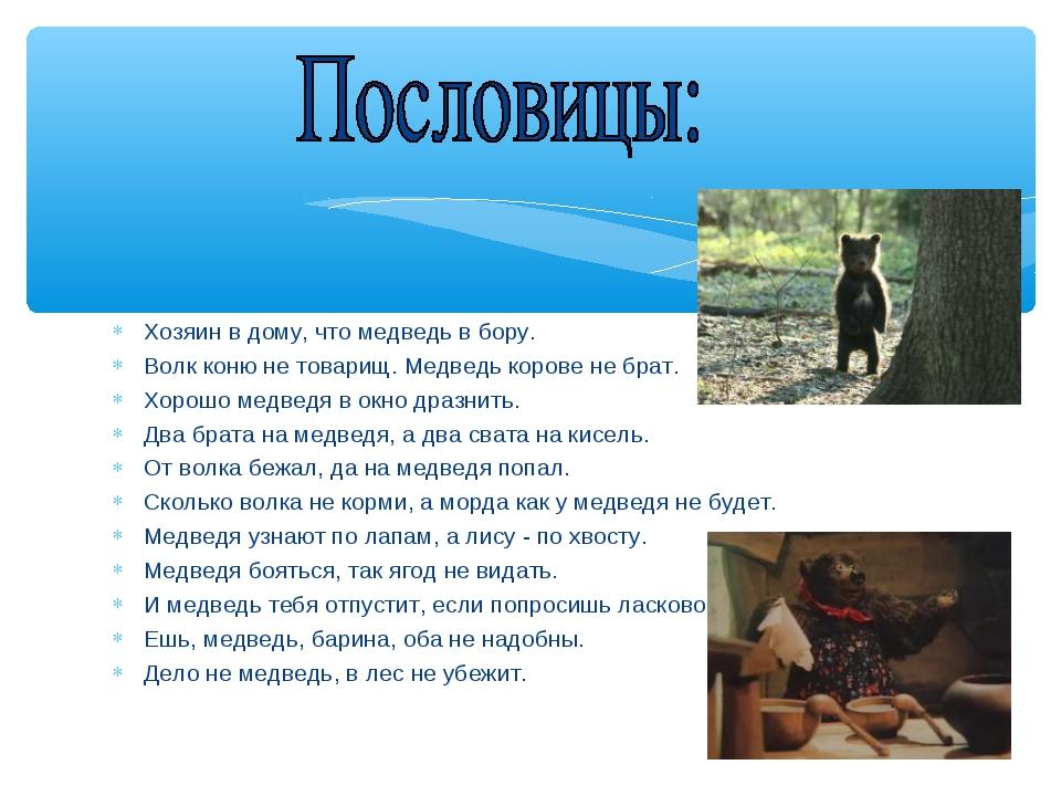 Хозяин в дому, что медведь в бору. Волк коню не товарищ. Медведь корове не бр...