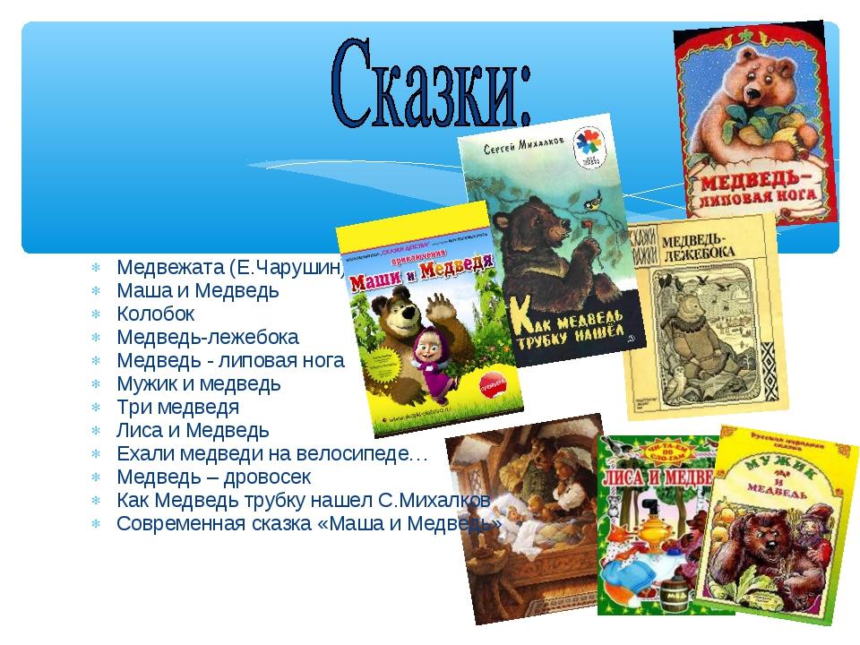 Медвежата (Е.Чарушин) Маша и Медведь Колобок Медведь-лежебока Медведь - липов...