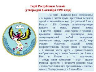 Гимн Республики Алтай Ты солнцем создан, Алтай, Живи и процветай. - Ты вовек