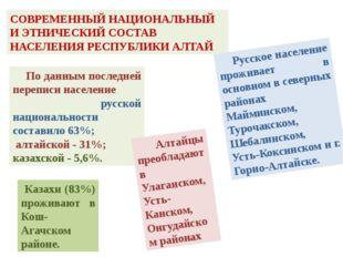 По территории Республики Алтай проходит государственная граница Российской Ф