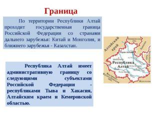 Зона Покоя «Укок» Зона Покоя (Природный Резерват) «Укок» был создан в августе