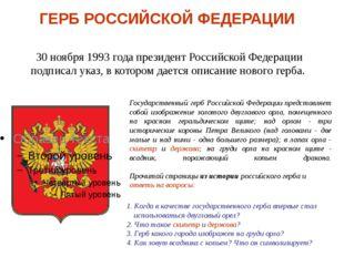 ГЕРБ РОССИЙСКОЙ ФЕДЕРАЦИИ 30 ноября 1993 года президент Российской Федерации