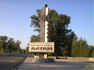 С 1922 по 1947 годы Республика Алтай называлась Ойротская автономная область