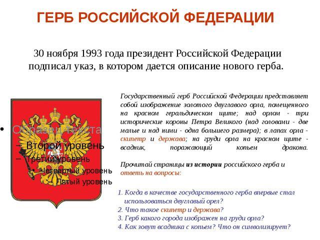 ГЕРБ РОССИЙСКОЙ ФЕДЕРАЦИИ 30 ноября 1993 года президент Российской Федерации...