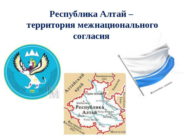 Герб Республики Алтай (утвержден 6 октября 1993 года) На сине - голубом фоне...