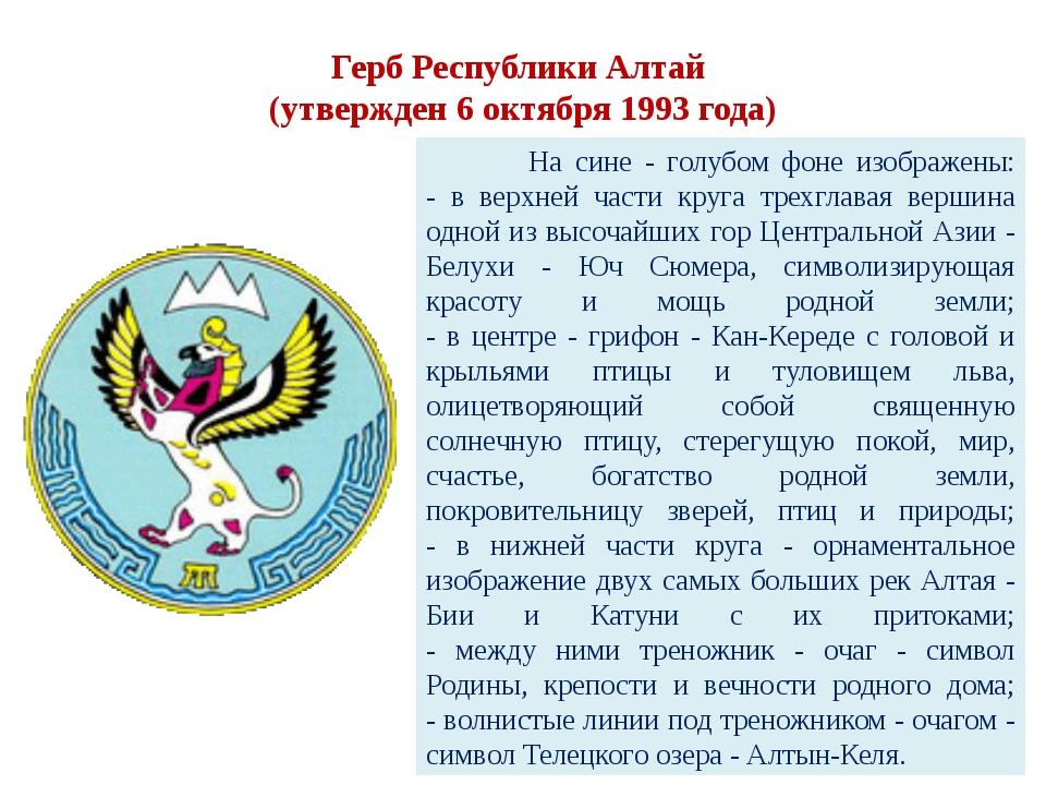 Гимн Республики Алтай Ты солнцем создан, Алтай, Живи и процветай. - Ты вовек...