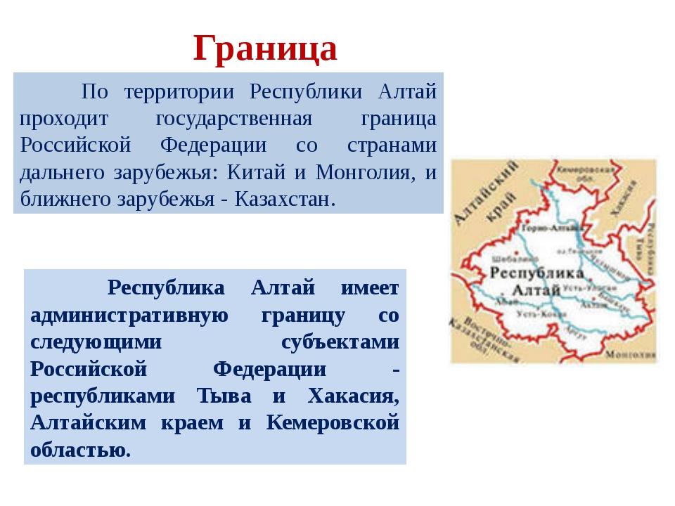 Зона Покоя «Укок» Зона Покоя (Природный Резерват) «Укок» был создан в августе...